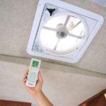 リモコン稼働の天井換気扇